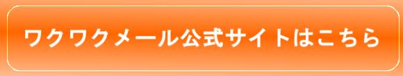 wakuwaku423415r1r