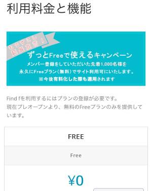 FindFの利用料金が無料の理由
