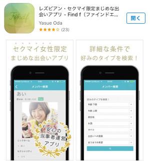 出会いアプリ FindFのDL画面