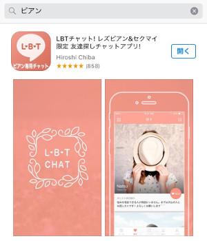 セクマイ限定友達探しチャットアプリ LBTchatDL画面